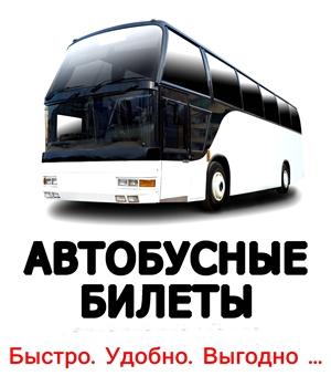 автобус 23 лобня круглое озеро расписание